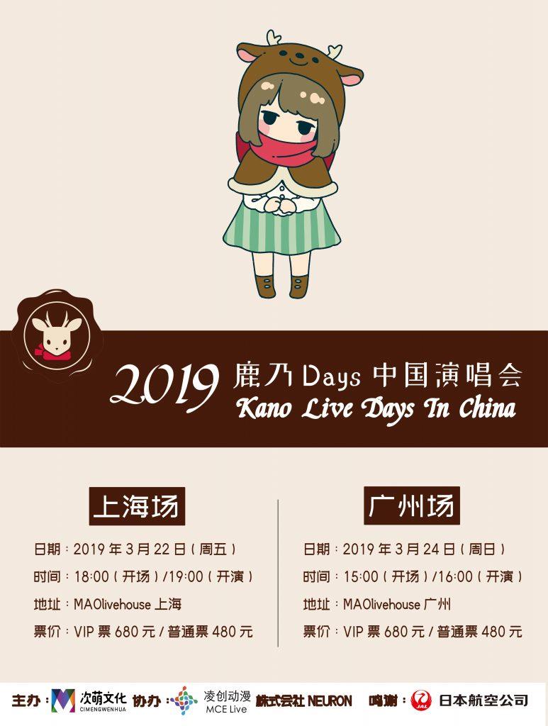 019鹿乃中国演唱会「2019