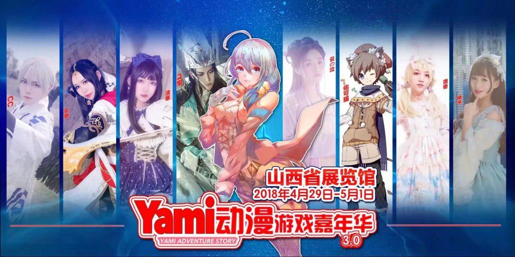 第三届Yami动漫游戏嘉年华暨WCS山西赛区