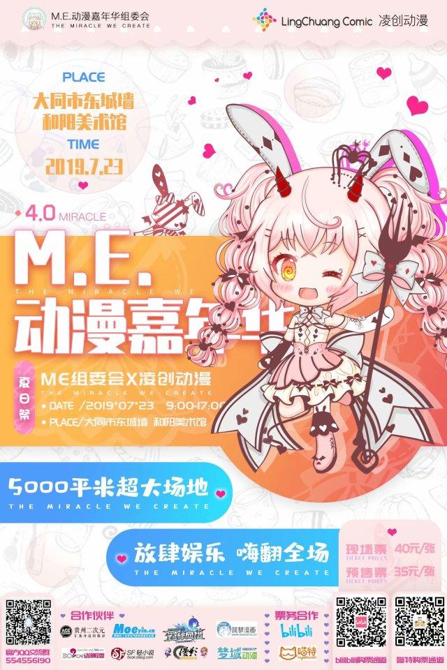 大同·M.E.动漫嘉年华4.0夏日祭