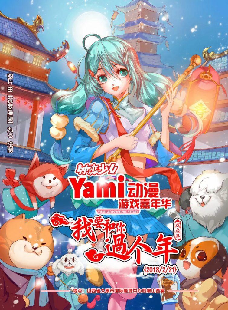第二届Yami动漫游戏嘉年华