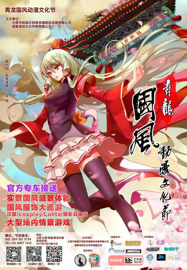 首届中国 · 太原青龙国风动漫文化节