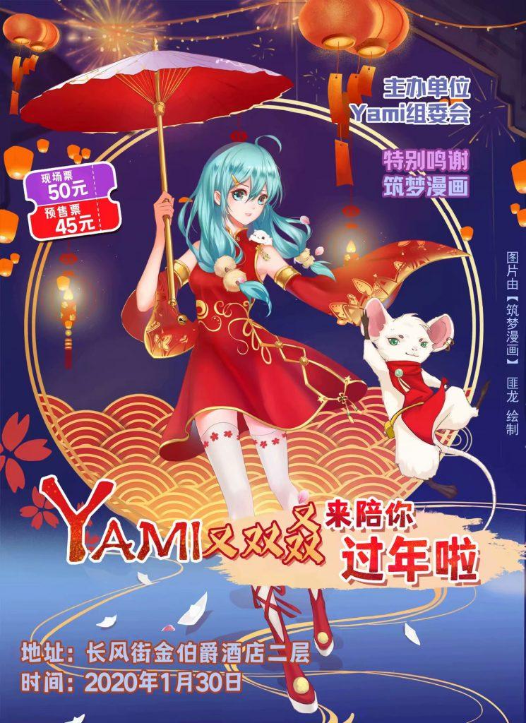 【延期-待定】第六届Yami动漫游戏嘉年华