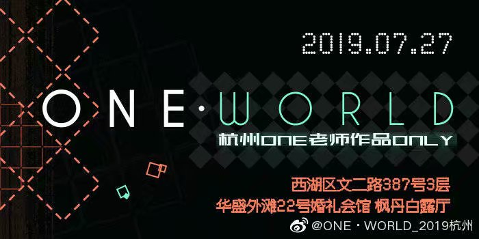 ONE老师作品ONLY【ONE·WORLD 2019杭州】