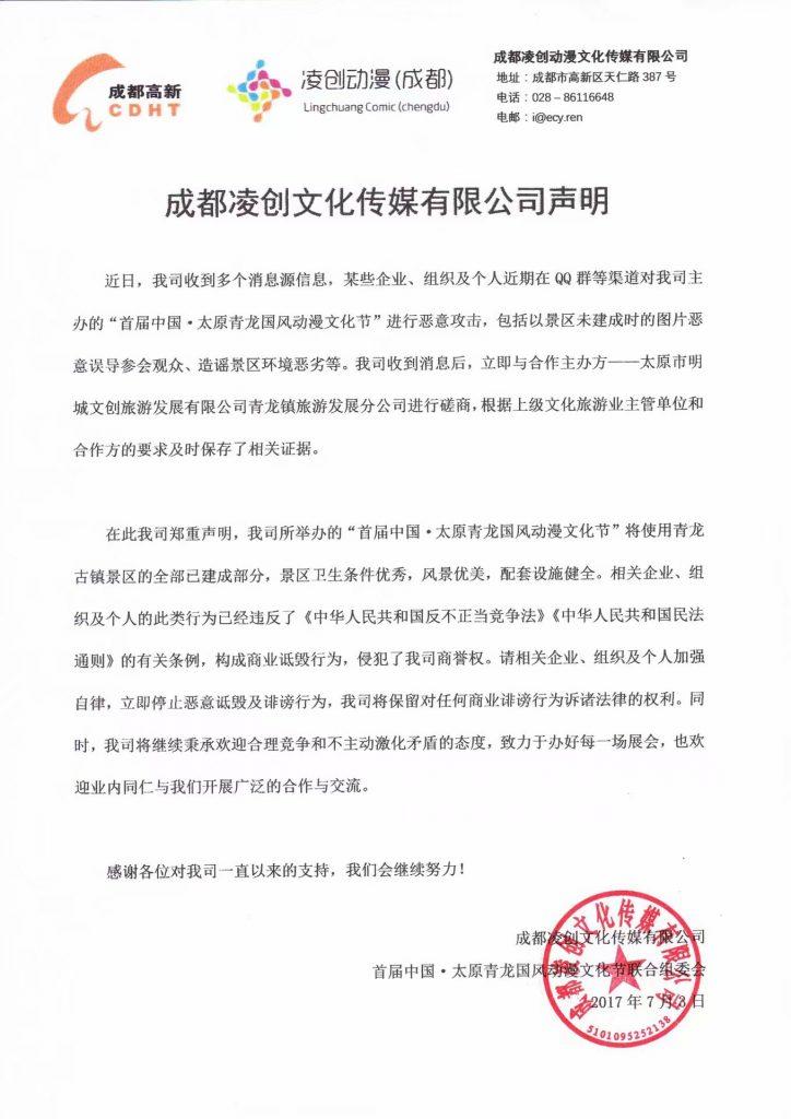 成都凌创文化传媒有限公司关于近期青龙国风动漫文化节商业诽谤事件的声明