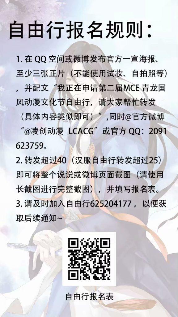 第二届MCE青龙国风动漫文化节 自由行报名规则