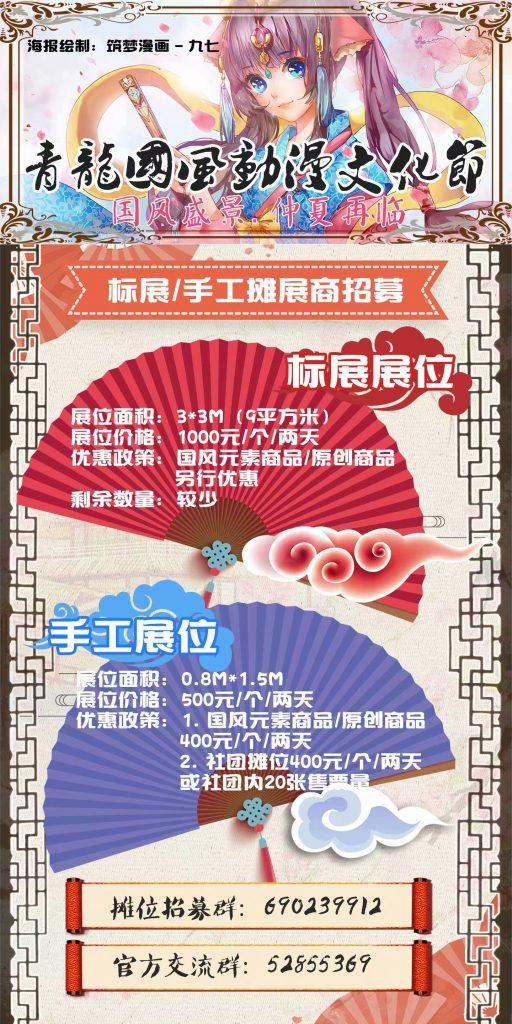 第二届MCE青龙国风动漫文化节展商火爆招募中!新增社团摊位~