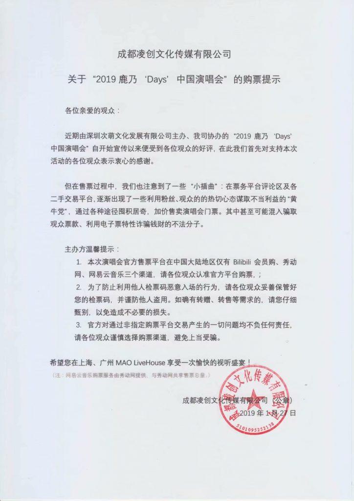 """成都凌创文化传媒有限公司关于""""2019鹿乃'Days'中国演唱会""""的购票提示。"""
